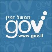 ממשל זמין פורטל השירותים והמידע של ממשלת ישראל