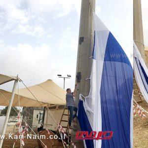 הדגל הגדול ביותר בישראל הונף ב'יום ירושלים' בגבעת התחמושת | צילום: גבעת התחמושת