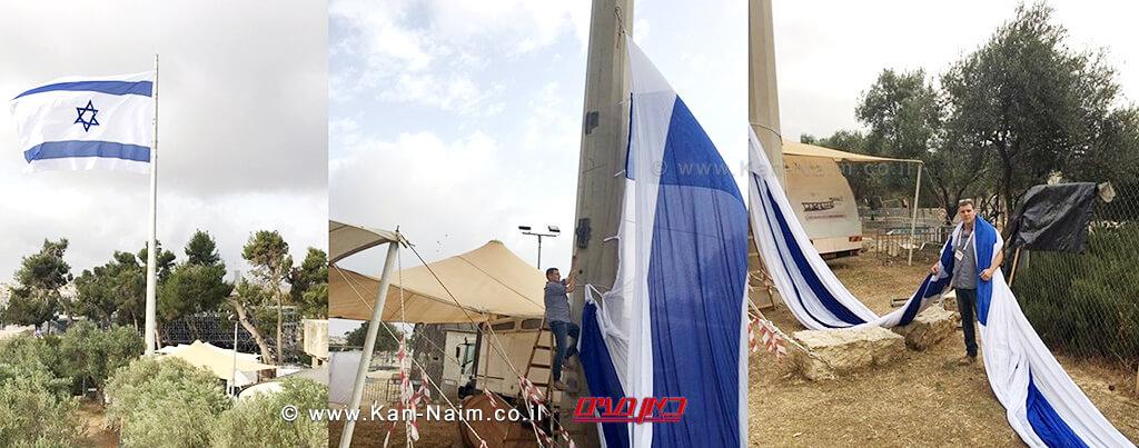 הדגל הגדול ביותר בישראל הונף ב'יום ירושלים' בגבעת התחמושת   צילום: גבעת התחמושת