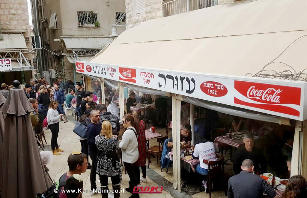 מסעדת עזורה בעיר ירושלים | צילום: JeremyDayanGoogle+