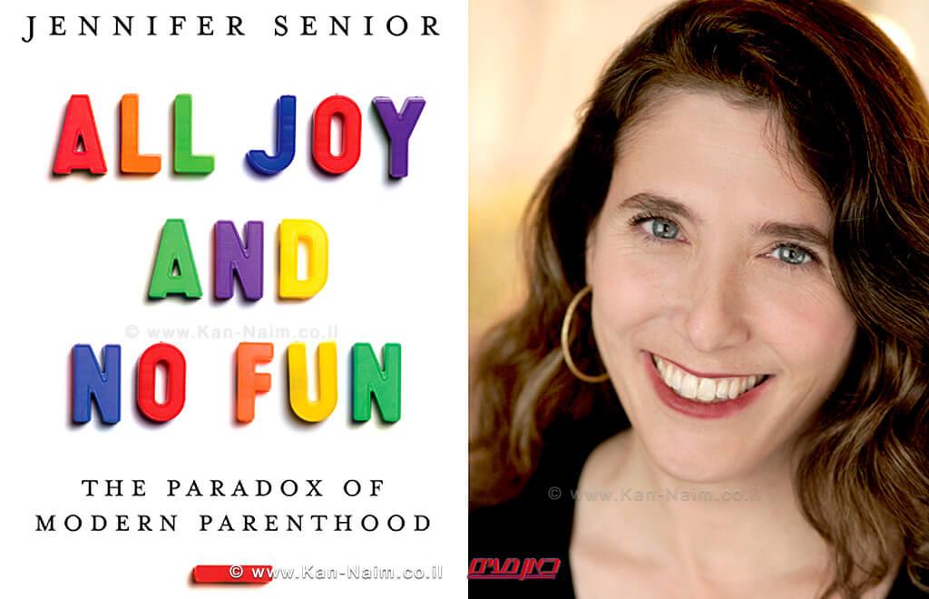 העיתונאית האמריקאית ג'ניפר סניור וספרה All Joy and No Fun - The Paradox of Modern Parenthood | אושר גדול ושום כיף - הפרדוקס של ההורות המודרנית