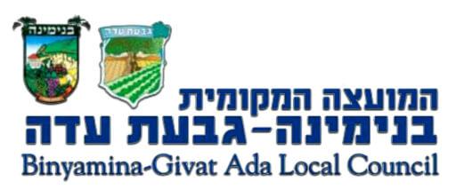 בִּנְיָמִינָה-גִּבְעַת עָדָה | לוגו