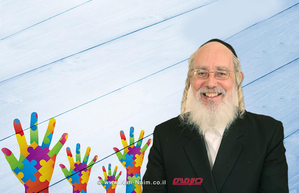 יושב ראש הוועדה לפניות הציבור, חבר הכנסת הרב ישראל אייכלר, מפלגת יהדות התורה | ברקע: אוטיזים | עיבוד: שולי סונגו ©