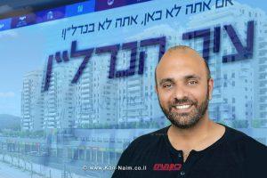 מרכז הבניה הישראלי מינה את איתן צור למנהל הכללי של עיר הנדלן | עיבוד צילום: שולי סונגו ©