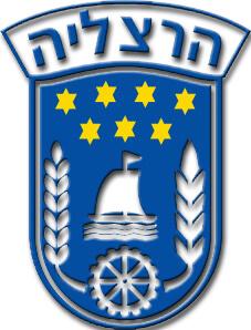 סמל העיר הרצליה | עיבוד צילום: שולי סונגו ©