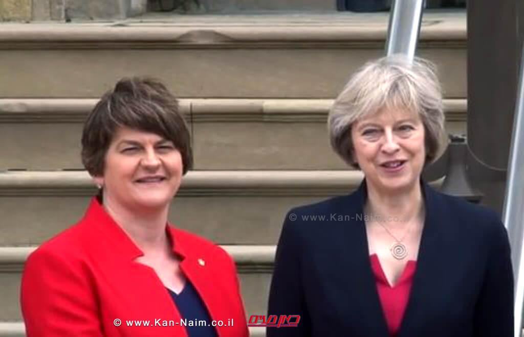 ראש ממשלת בריטניה הגב' תרזה מאי וראש מפלגת האיחוד האירי, הגב' אלן פוסטר |צילום: מסך יו טיוב