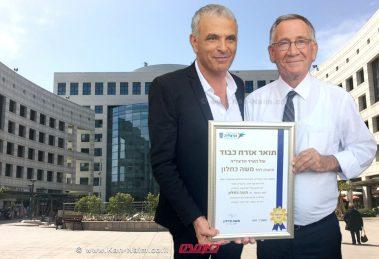 ראש עיריית הרצליה, מר משה פדלון, מעניק תואר 'אזרחות כבוד' לשר האוצר משה כחלון | צילום: דוברות עיריית הרצליה