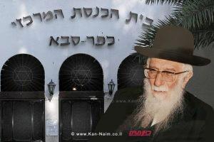 הרב אברהם שלוש רב העיר כפר סבא | ברקע: בית הכנסת המרכזי | צילום: ויקיפדיה| עיבוד צילום: שולי סונגו ©