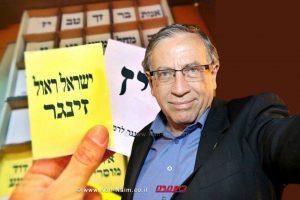 ישראל זינגר ראש העיר רמת גן לשימוע בחשד לפרשת שוחד | עיבוד צילום: שולי סונגו ©