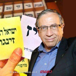 ישראל זינגר ראש העיר רמת גן לשימוע בחשד לפרשת שוחד   עיבוד צילום: שולי סונגו ©