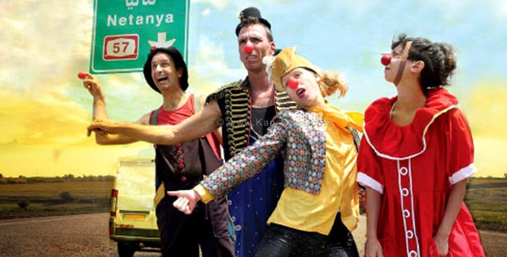 'פסטיבל נתניה הבינלאומי לליצנות 2017' חוזר החל מאמצע השבוע | כרזת האירוע, דוברות עיריית נתניה