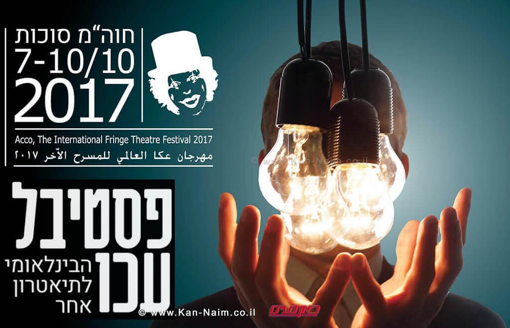 כרזת פסטיבל עכו לתיאטרון ישראלי לשנת 2017 | עיבוד צילום: שולי סונגו ©