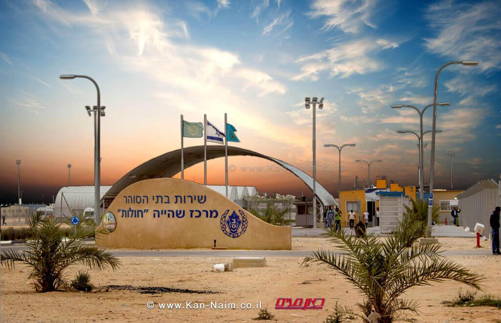 מרכז שהייה 'חולות' מתקן שהקימה ממשלת ישראל לשהייתם של מסתננים| צילום: ויקיפדיה | עיבוד צילום: שולי סונגו ©