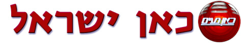 כאן ישראל | כאן נעים