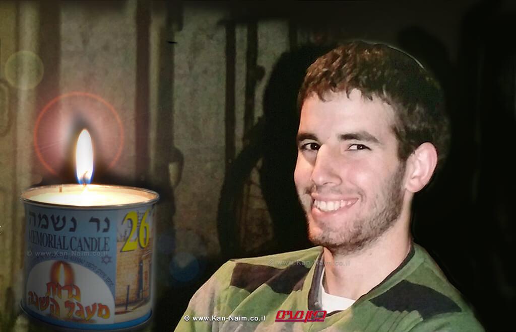 """מאסר עולם לחבר חוליית הטרור שרצחה את מלאכי רוזנפלד הי""""ד   עיבוד צילום: שולי סונגו ©"""