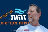 מפלגת 'זהות'בראשות משה פייגלין, תקיים מחר (שלישי) פריימריס | עיבוד צילום: שולי סונגו ©