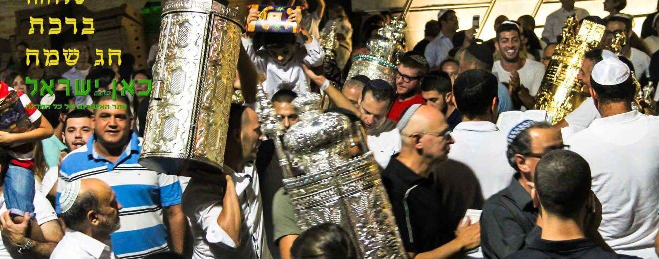 ברכת חג שמח ו'פתקא טבא' לגולשי פורטל כאן ישראל | כאן נעים