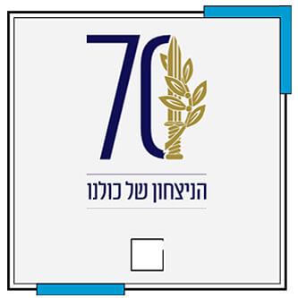 לוגו 1: המספר 70, כשאת ה-0 משלימים חרב ועלה זית |הצבע ללוגו 1
