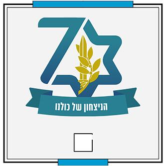 לוגו 2: המספר 70, כשה-0 בצורת מגן דויד ובתוכו חרב ועלה זיתה | הצבע ללוגו 2