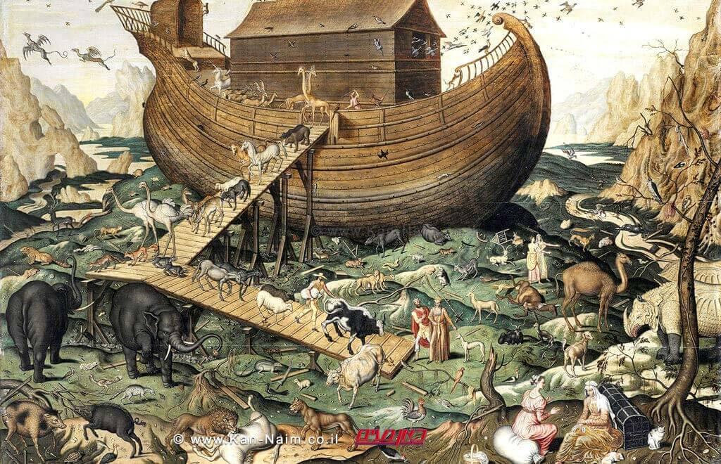 עגינת התיבה של נח לאחר המבול | צילום: ויקיפדיה | עיבוד צילום: שולי סונגו ©