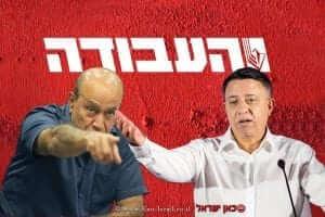 יושב ראש מפלגת העבודה מול חבר כנסת זוהיר בהלול | עיבוד צילום: שולי סונגו ©