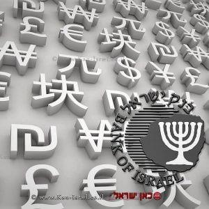 יתרות מטבע החוץ בבנק ישראל | עיבוד צילום: שולי סונגו ©