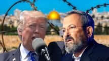 אהוד ברק עם דונלד טראמפ ברקע ירושלים | עיבוד: שולי סונגו©