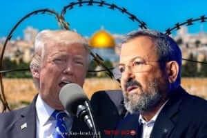 אהוד ברק עם דונלד טראמפ ברקע ירושלים   עיבוד: שולי סונגו©
