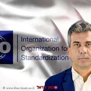 שר הכלכלה והתעשייה, מר אלי כהן | רקע: התקינה הבינלאומית | עיבוד: שולי סונגו ©