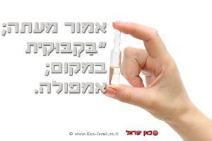 האקדמיה ללשון העברית אישרה מילים חדשות בהן בַּקְבּוּקִית במקום; 'אמפולה'| עיבוד: שולי סונגו©
