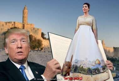 נשיא ארצות הברית דונלד טראמפ ושרת התרבות מירי רגב עם שמלה עליה תמונת ירושלים   עיבוד צילום: שולי סונגו ©
