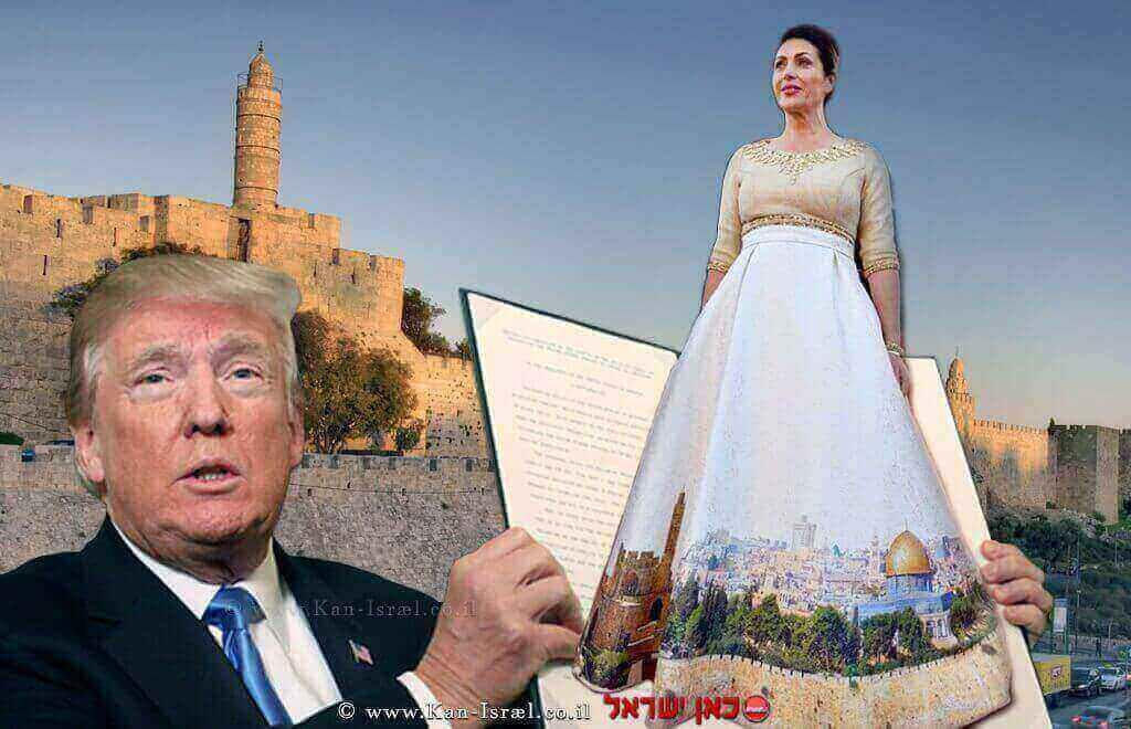נשיא ארצות הברית דונלד טראמפ שרת התרבות מירי רגב עם שמלה עליה תמונת ירושלים | עיבוד צילום: שולי סונגו ©