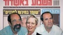"""ראש העיר אשדוד דר' יחיאל לסרי, השופטת מיכל וולפסון ובעל המקומון """"השבוע באשדוד"""" מנחם גלילי"""