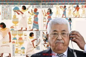 אבו מאזן | רקע: ציור קיר מצרי עתיק משלחת של נכבדים כנענים ומשרתיהם מביאים מנחות לפרע