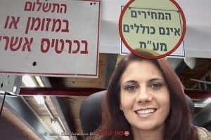 אניטה יצחק סגנית הממונה על הרשות להגנת הצרכן ולסחר הוגן