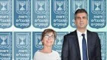 שר הכלכלה והתעשייה אלי כהן עם הממונה על רשות ההגבלים העסקיים, עורכת דין, מיכל הלפרין