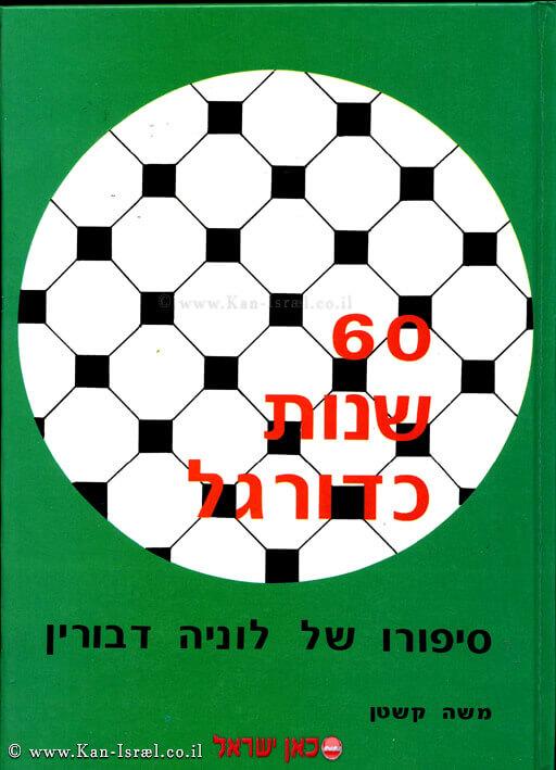 60 שנות כדורגל - סיפורו של לוניה דבורין מאת משה קשטן