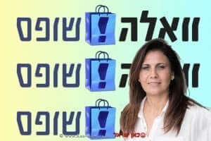 אניטה יצחק, סגנית הממונה על הרשות להגנת הצרכן ולסחר הוגן וראש אגף חקירות ומודיעין