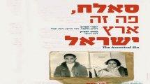 """כרזת הסרט """"סאלח, פה זה ארץ ישראל"""""""
