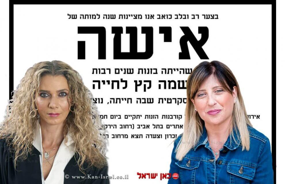 עידית הראל שמש, פעילה במאבק בזנות, משמאל: כב' השופטת רונית פוזננסקי כץ