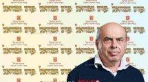 נתן שרנסקי, אסיר ציון חבר כנסת ושר בממשלה חתן פרס ישראל 2018 |עיבוד ממחושב: שולי סונגו©