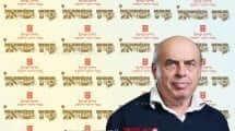 נתן שרנסקי, חתן פרס ישראל
