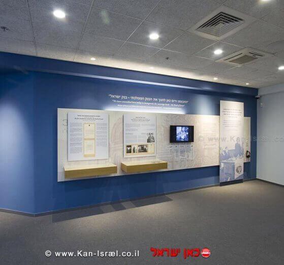 מרכז המבקרים של בנק ישראל בתל אביב פותח שעריו בחול המועד פסח
