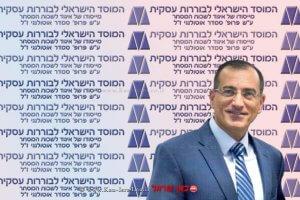 עורך דין מנשה כהן נשיא המוסד הישראלי לבוררות עסקית