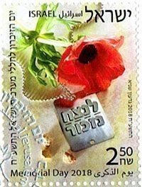 בול יום הזיכרון של חללי מערכות ישראל