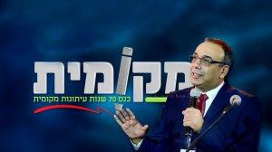 ניצן חן, מנהל לשכת העיתונות הממשלתית