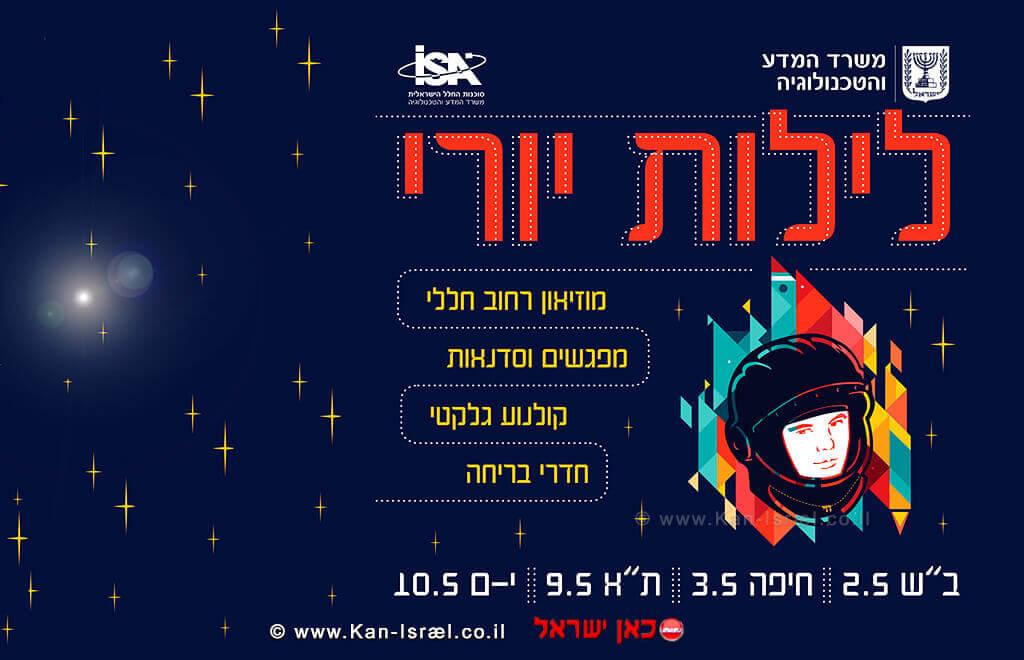 כרזתסוכנות החלל הישראלית לאירועי 'ליל יורי'