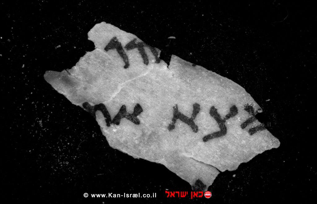 קטע מתוך מגילת דברים ממערה 11 לאחר צילום באינפרא אדום