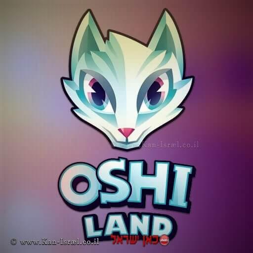 לוגו אושילנד (אושי) המתחם בילוי, בידור, פנאי, קניות וגסטרונומיה לכל הגילאים