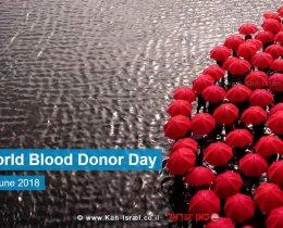 יום תורם הדם הבינלאומי